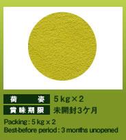S-カテキン抹茶02,04
