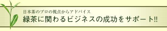 日本茶のプロの視点からアドバイス 緑茶に関わるビジネスの成功をサポート!!